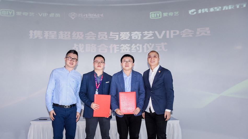 iQIYI Ctrip strategic cooperation signing ceremony