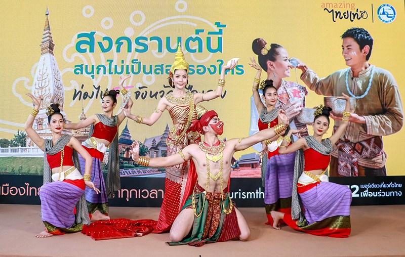 TAT Songkran 2019
